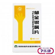 郁金银屑片 陕西香菊 0.24g*100片