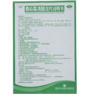 三金 西瓜霜清咽含片 1.8克*8片*2板 薄膜衣