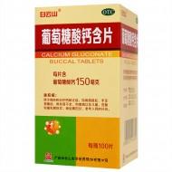 白云山光华 葡萄糖酸钙含片 0.15g*100片