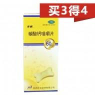步长 碳酸钙咀嚼片 0.5g*60片