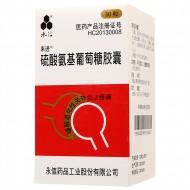 永信 硫酸氨基葡萄糖胶囊 永信药品 250mg*30粒