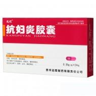 抗妇炎胶囊 0.35g*24粒 远程制药