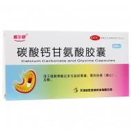 碳酸钙甘氨酸胶囊 天津金虹 12S*2板(碳酸钙210mg,甘氨酸90mg)