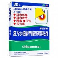 撒隆巴斯-爱 复方水杨酸甲酯薄荷醇贴剂 20贴/盒