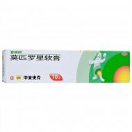 百多邦 莫匹罗星软膏  2%(10g:0.2g)