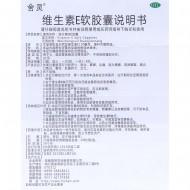 舍灵 维生素E软胶囊(天然型) 海南海神 0.1g*60粒