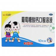 亚宝 葡萄糖酸钙口服溶液  10ml*10支/盒