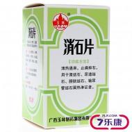 玉林 消石片(薄膜衣片)  0.32g*60片