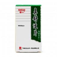 白云山 鼻舒适片(广州中一药业) 0.27g*60片