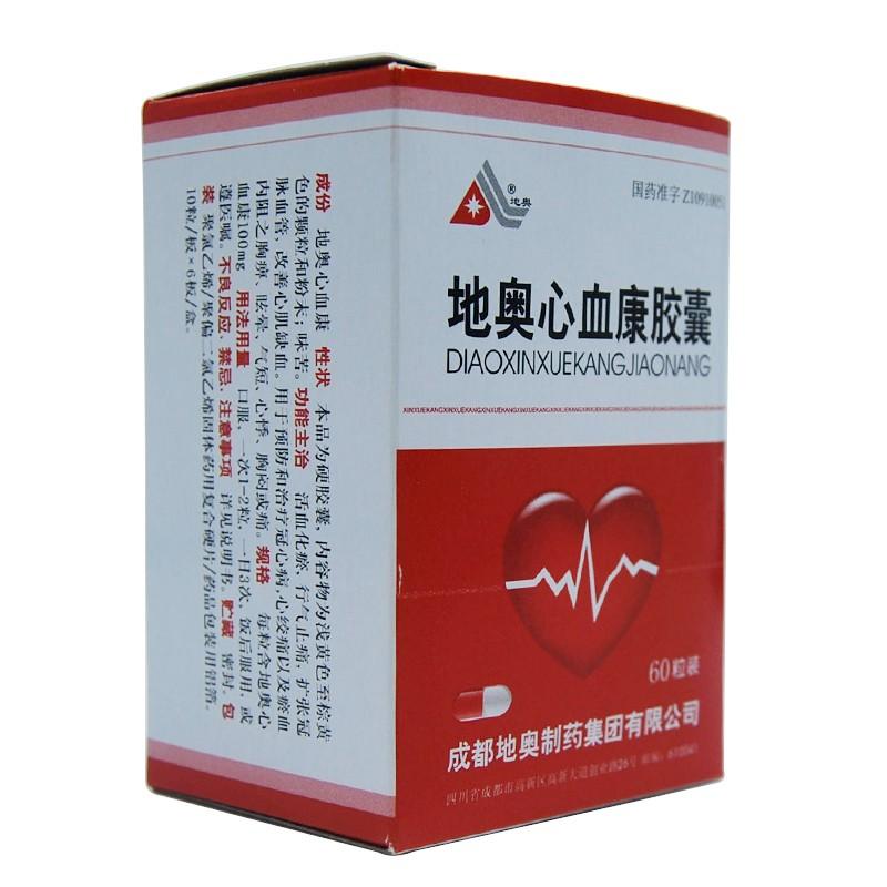 血和胶囊效果价格_地奥心血康胶囊的价格 图片合集