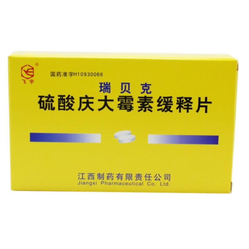 硫酸庆大霉素缓释片