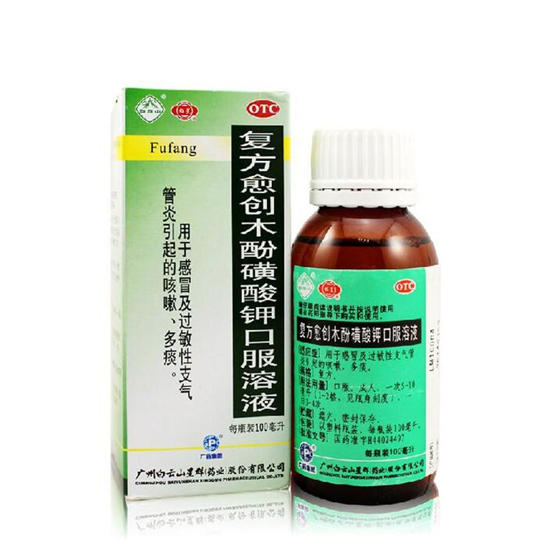 复方愈创木酚磺酸钾口服溶液