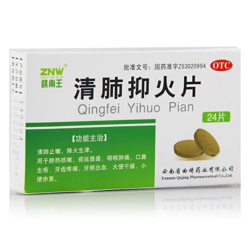 清肺抑火片