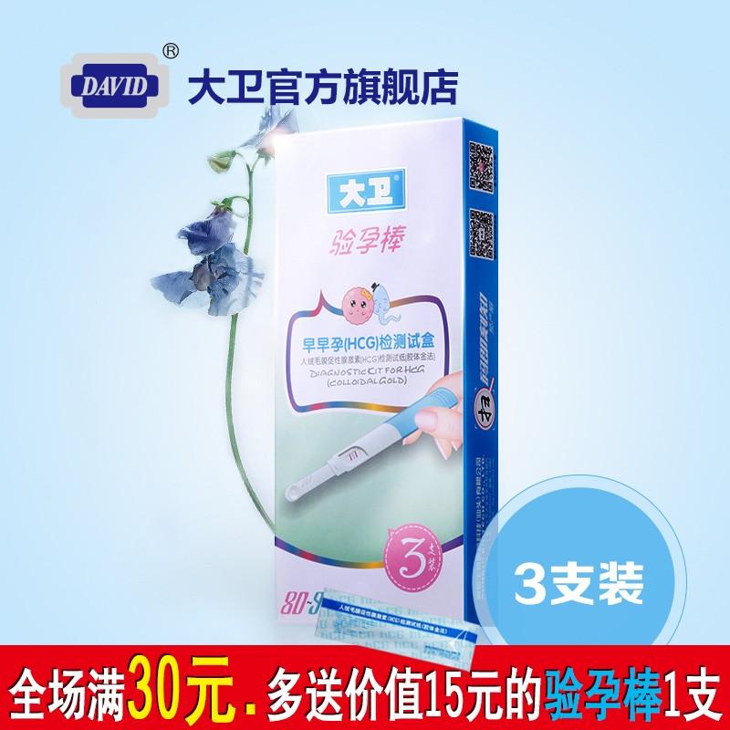 大卫 验孕棒(80-90) 3支装