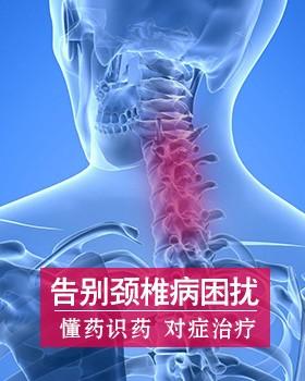 颈椎病专场