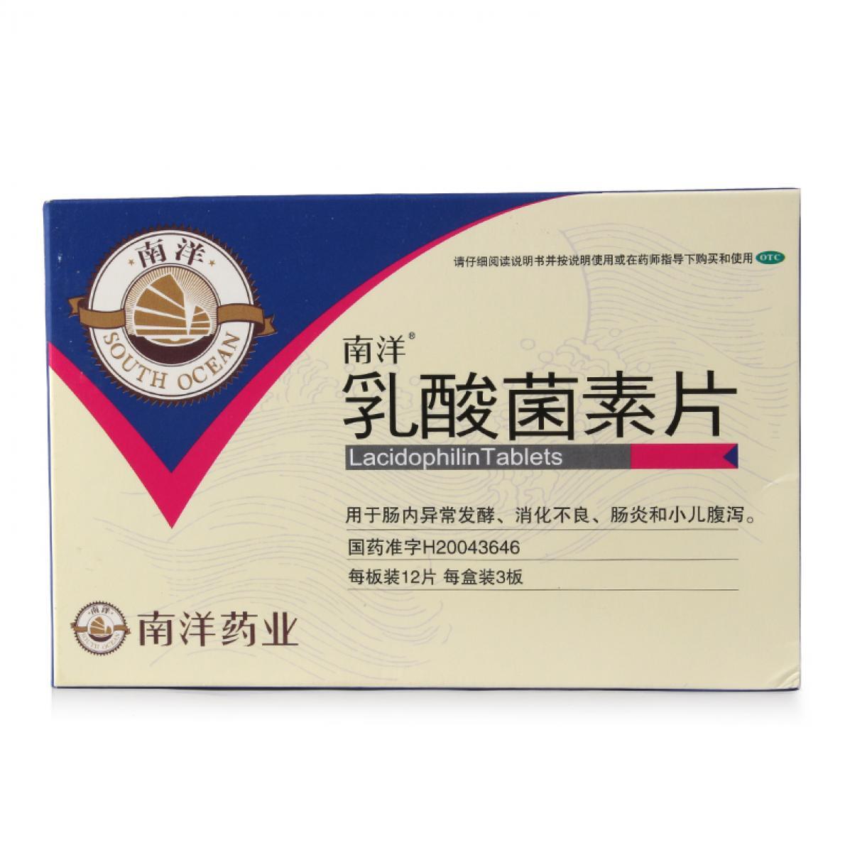 南洋 乳酸菌素片  0.4g*12片*3板