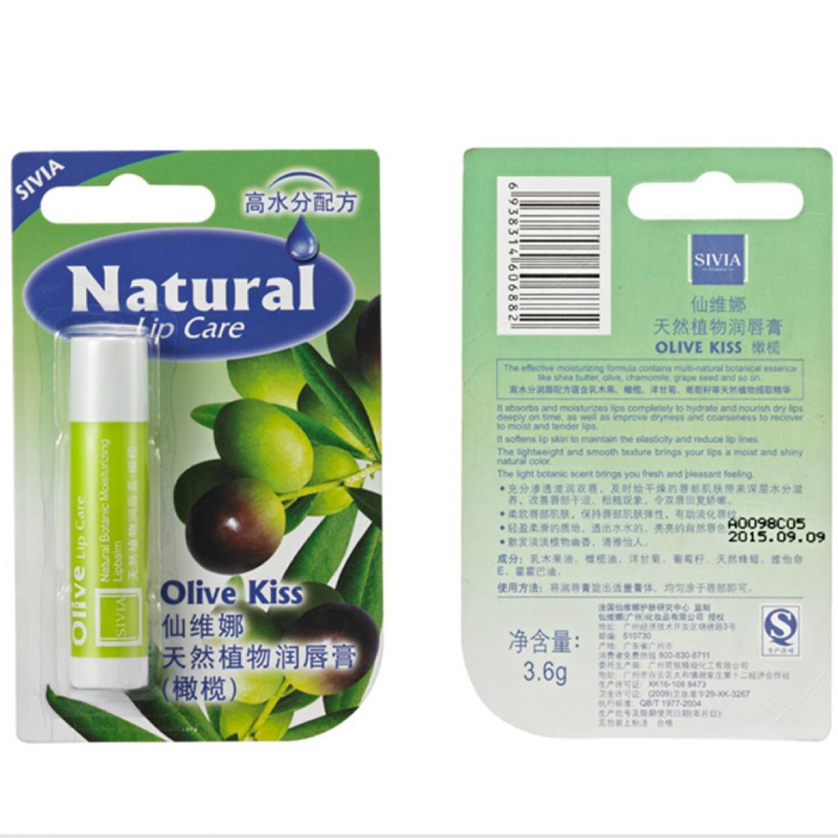仙维娜 润唇膏(橄榄果)  3.6g