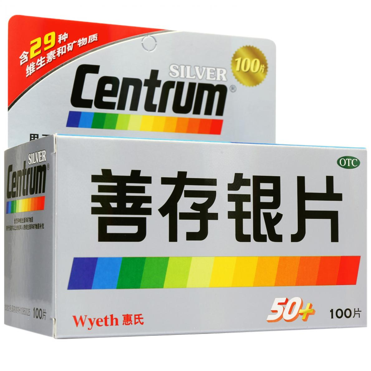 惠氏 善存银片 惠氏制药 100片/盒