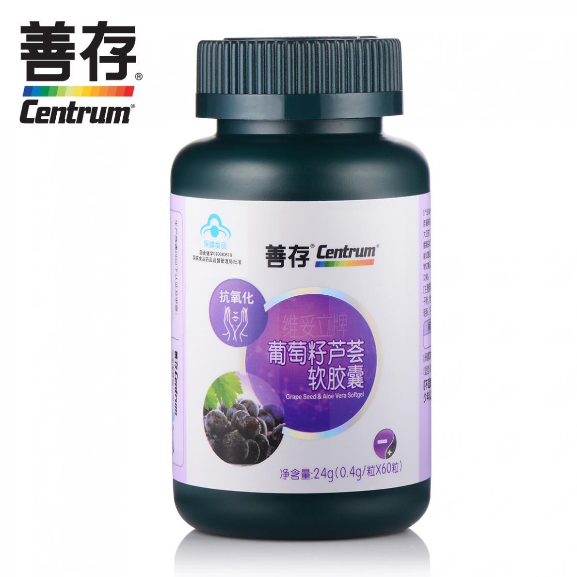 善存 葡萄籽芦荟软胶囊 广东仙乐 12g(0.4g/粒*30粒)