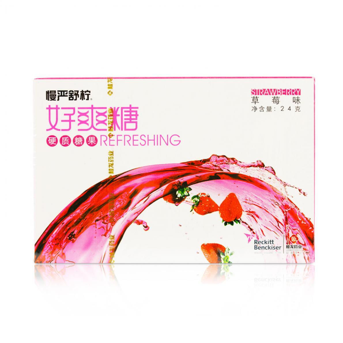 慢严舒柠好爽润喉糖(草莓味) 桂龙药业 24g
