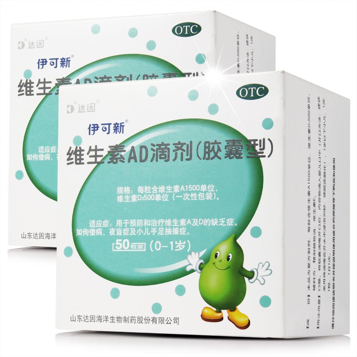 伊可新 维生素AD滴剂(胶囊型)(0-1岁)  10粒*5板/盒