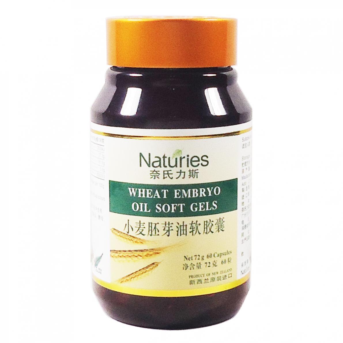 奈氏力斯 小麦胚芽油软胶囊 新西兰 1200mg*60粒