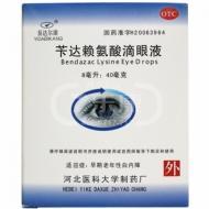 易达尔康 苄达赖氨酸滴眼液 8ml*1支/盒(8ml:40mg)