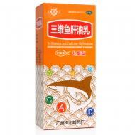 新洲 三维鱼肝油乳 250ml 珠江制药