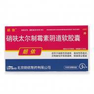 朗依 硝呋太尔制霉素阴道软胶囊 3粒/盒