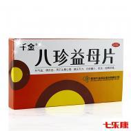 千金 八珍益母片(株洲千金药业) 0.35g*36片