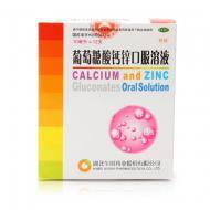 扶娃 葡萄糖酸钙锌口服溶液 10毫升*12支