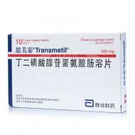 思美泰 丁二磺酸腺苷蛋氨酸肠溶片 雅培制药 500mg*10片
