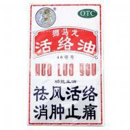 狮马龙 活络油 40ml