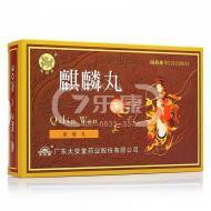 麒麟牌 麒麟丸(浓缩丸) 广东太安堂 30克*3瓶/盒