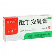 包尤清 酞丁安乳膏 福建太平洋 15克/支