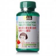 美澳健维生素A维生素D加钙咀嚼片(儿童型) 广州 1.0g*60片