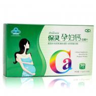 保灵 孕妇钙  1.7g*30片