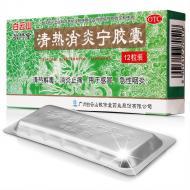 白云山 清热消炎宁胶囊(敬修堂药业) 0.32g*12粒
