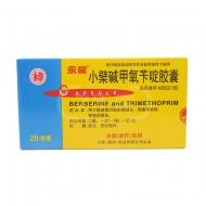 小檗碱甲氧苄啶胶囊 万源(福州) 10粒*2板