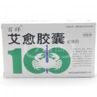 艾愈胶囊 贵州百祥 0.35g*48粒