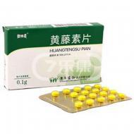黄藤素片 0.1g*18片