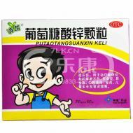 神威 神苗 葡萄糖酸锌颗粒 70mg*10袋/盒