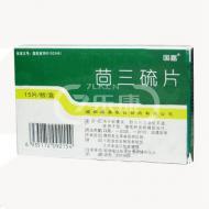 国嘉  茴三硫片  25mg*15片