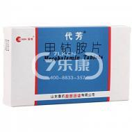代芳 甲钴胺片  0.5mg*10T*2板