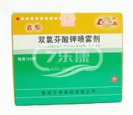 吉松 双氯芬酸钾喷雾剂 20ml:0.2g