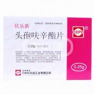 伏乐新 头孢呋辛酯片 苏州中化 0.25g*6T*2板