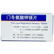 众益  门冬氨酸钾镁片  100片(无水门冬氨酸钾79mg,无水门冬氨酸镁70mg)