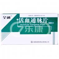 顺势 活血通脉片 0.3g*72片(薄膜衣)