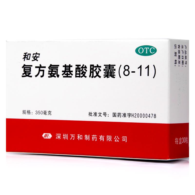 復方氨基酸膠囊(8-11)