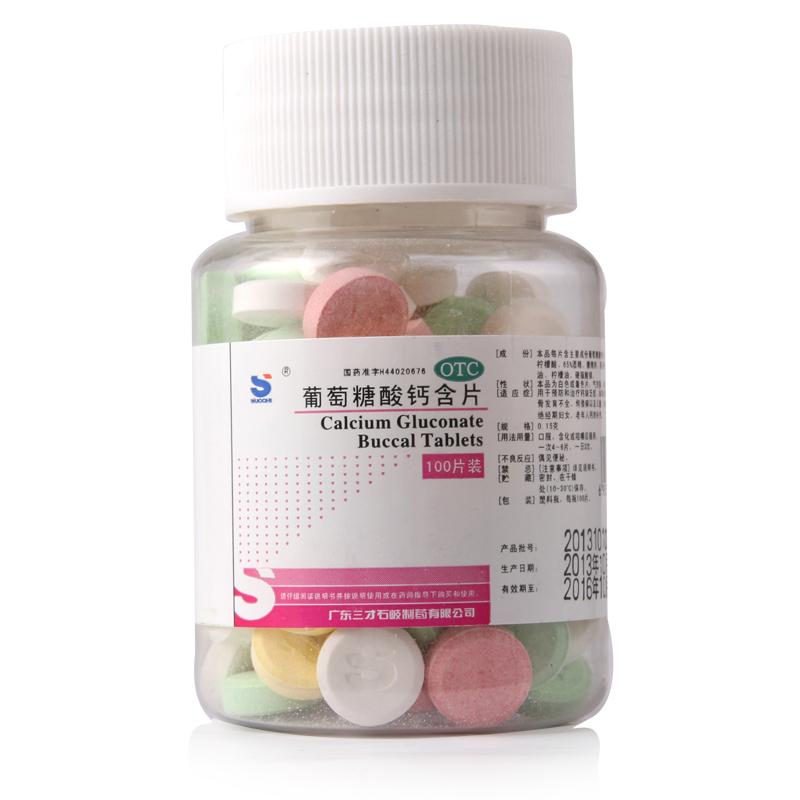 葡萄糖酸钙含片